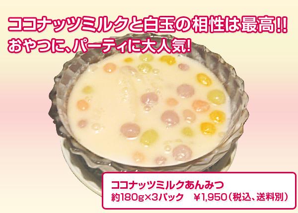 ココナッツミルクと白玉の相性は最高!!おやつにパーティに大人気 ココナッツミルクあんみつ 約180g×3パック 1950円(税込、送料別)