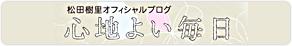 松田樹里オフィシャルブログ 心地よい毎日