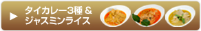 タイカレー3種&ジャスミンライス