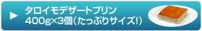 タロイモデザートプリン 400g×3個(たっぷりサイズ!)