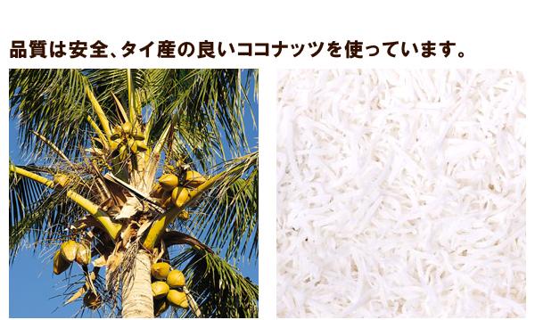 品質は安全、タイ産の良いココナッツを使っています。