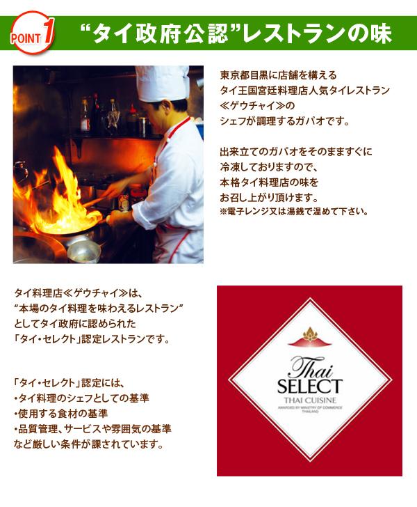 東京都錦糸町に店舗を構えるタイ王国宮廷料理店人気タイレストラン≪ゲウチャイ≫のシェフが調理するガパオです。 出来立てのガパオをそのまますぐに冷凍しておりますので、 本格タイ料理店の味をお召し上がり頂けます。※電子レンジ又は湯煎で温めて下さい。