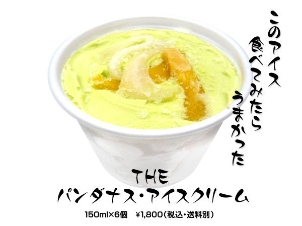 このアイス食べてみたらうまかった THEパンダナス・アイスクリーム 150ml×6個 ¥1,800(税込・送料別)