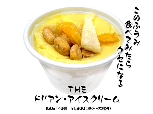 このふうみ食べてみたらクセになる THEドリアン・アイスクリーム 150ml×6個¥1,800(税込・送料別)