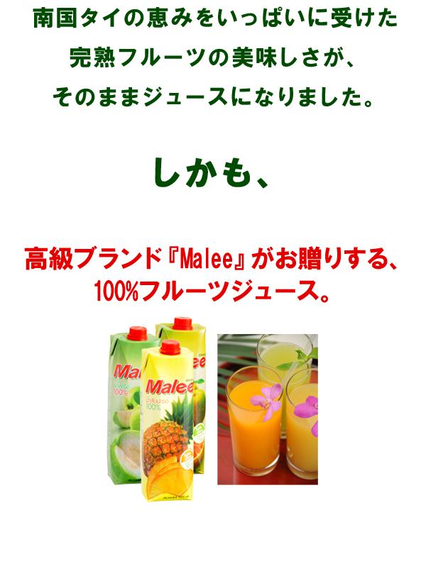 南国タイの恵みをいっぱいに受けた完熟フルーツの美味しさが、そのままジュースになりました。しかも、高級ブランド『Malee』がお贈りする、100%フルーツジュース。