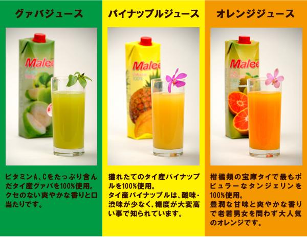 グァバジュース ビタミンA、Cをたっぷり含んだタイ産グァバを100%使用。クセのない爽やかな香りと口当たりです。 パイナップルジュース 獲れたてのタイ産パイナップルを100%使用。タイ産パイナップルは、酸味・渋味が少なく、糖度が大変高い事で知られています。 タンジェリンオレンジジュース 柑橘類の宝庫タイで最もポピュラーなタンジェリンを100%使用。豊潤な甘味と爽やかな香りで老若男女を問わず大人気のオレンジです。
