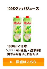 100%グァバジュース(マリー) 1000ml×12本 5,200円(税込・送料別)クセがない爽やかな香りと口当たり