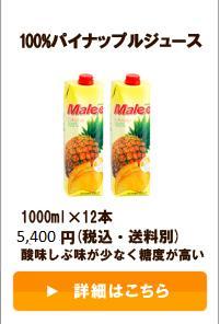 100%パイナップルジュース(マリー) 1000ml×12本 5,200円(税込・送料別)酸味しぶ味が少なく糖度が高い