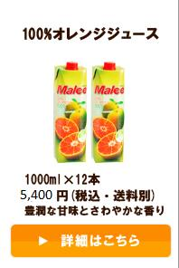 100%タンジェリンオレンジジュース(マリー) 1000ml×12本 5,200円(税込・送料別)豊潤な甘味とさわやかな香り