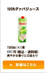 100%グァバジュース(マリー) 1000ml×1本 440円(税込・送料別) クセがない爽やかな香りと口当たり
