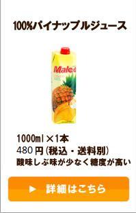 100%パイナップルジュース(マリー) 1000ml×1本 440円(税込・送料別) 酸味しぶ味が少なく糖度が高い
