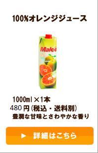100%タンジェリンオレンジジュース(マリー) 1000ml×1本 440円(税込・送料別) 豊潤な甘味とさわやかな香り