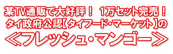 某TV通販で大好評! 1万セット完売!タイ政府公認【タイフード・マーケット】の≪フレッシュ・マンゴー≫
