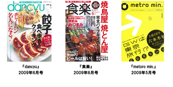『dancyu』2009年6月号 『食楽』2009年6月号 『metoro min.』2009年5月号