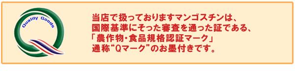 """当店で扱っているマンゴーは、国際基準にそった審査を通った証である、「農作物・食品規格認証マーク」通称""""Qマーク""""のお墨付きです。"""