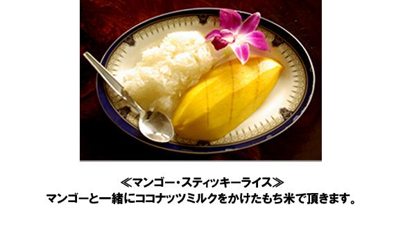 ≪マムア・ライス≫マンゴーと一緒にココナッツミルクをかけたタイ米で頂きます。