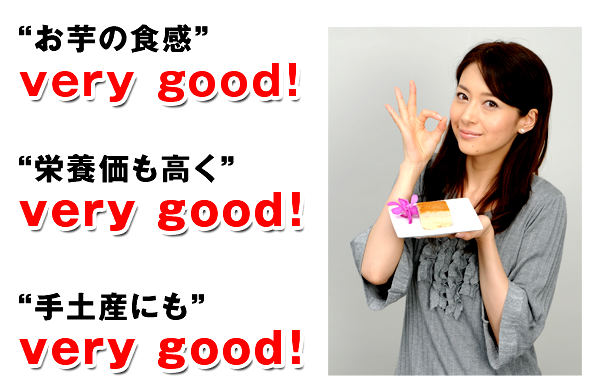 """""""お芋の食感""""very good! """"栄養価も高く""""very good! """"手土産にも""""very good!"""
