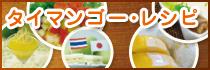 タイマンゴー・レシピ